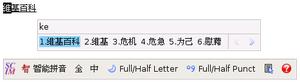 Pinyin input method - Screenshot of SCIM's Smart Pinyin.