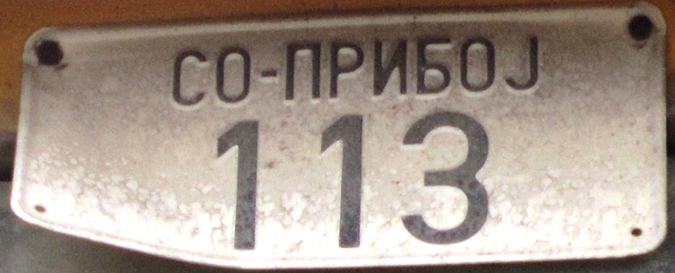 Serbia old plate for slow vehicles