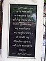 Shobhabazar Nabaratna Mandir6.jpg