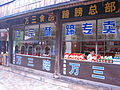 Shops of selling Wansanti in Zhouzhuang,Jiangsu.JPG