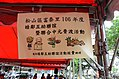 Sign of 2017 Ghost Festival of Futai Village, Songshan District, Taipei 20170902.jpg