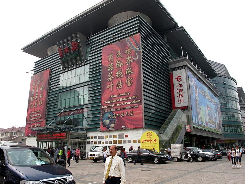 File:Silk Street Shopping Arcade.jpg