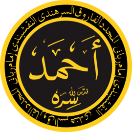 Aḥmad Sirhindī