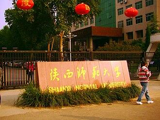 Shaanxi Normal University - Main entrance of the SNNU Yanta campus