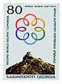 Stamp2 Jugenddelphiade Delphischer Weltkongress.jpg