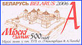 Stamp 64 Castle of Mir 500 let 2006 Rybchinsky.jpg