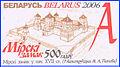 Stamp 64 Castle of Mir 500 let 2006 Rybchinsky.jpg