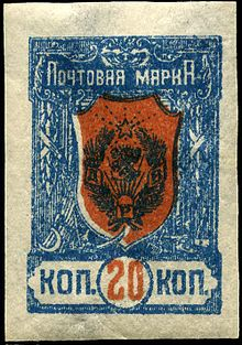 Postage stamps and postal history of the Far Eastern Republic