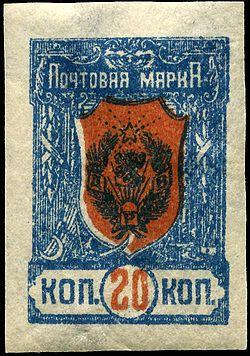 Stamp Far Eastern Republic Chita 1922 20k.jpg