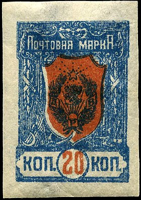 Stamp Far Eastern Republic Chita 1922 20k.jpg