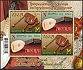 Stamp of Belarus - 2019 - Colnect 889326 - Traditional Musical Instruments.jpeg
