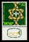 Stamp of Israel -Jewish scouting.jpg