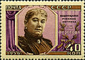 Stamp of USSR 1905.jpg