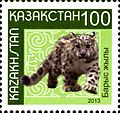 Stamps of Kazakhstan, 2013-13.jpg