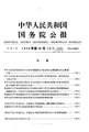 State Council Gazette - 1958 - Issue 26.pdf