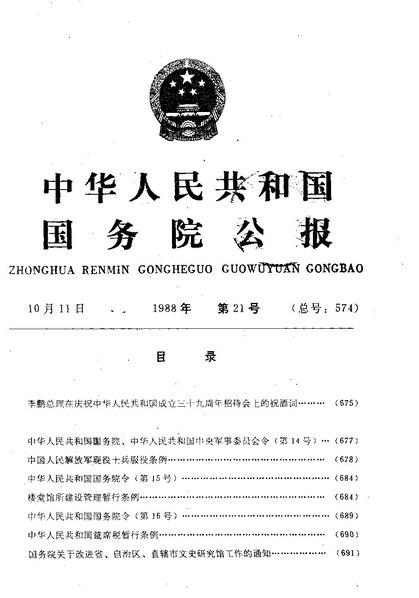 File:State Council Gazette - 1988 - Issue 21.pdf