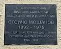 Stoycho Moshanov memorial plaque, 23 Tsarigradsko Chausee Blvd., Sofia.jpg