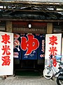 Sumoto-shi Honmachi 洲本市本町 東光湯 DSCF4152.JPG