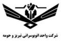 Tabriz Bus logo.png