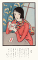 TakehisaYumeji-1927-FujinGraph Fortune-telling.png
