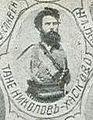 Tane Nikolov Haskovo IMARO.JPG