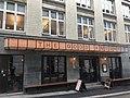 The Good Knight, bar i Badstugata 9, Oslo.jpg