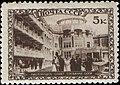 The Soviet Union 1939 CPA 706 stamp (Kislovodsk).jpg