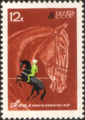 The Soviet Union 1968 CPA 3601 stamp (Akhal-Teke and Trick Riding).png