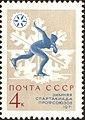 The Soviet Union 1970 CPA 3954 stamp (Speed Skating).jpg