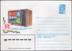 The Soviet Union 1980 Illustrated stamped envelope Lapkin 80-34(14046)face(Association Rubin - the official supplier of the Olympic Games-80).png