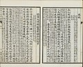 Three Hundred Tang Poems (35).jpg
