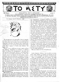 To Asty newpaper 6 October 1885 issue no 1.jpg