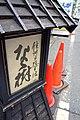 Togakushi soba signboard by yoppy in Ebisu, Tokyo.jpg