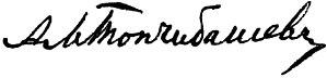 Alimardan Topchubashov - Image: Topchibashev Russian Signature