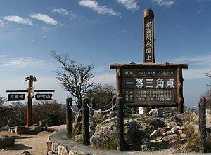 Mount Gozaisho - Image: Triangulation station on Mount Gozaisho 2009 10 30