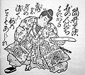 Tsutsui Sadatsugu.jpg