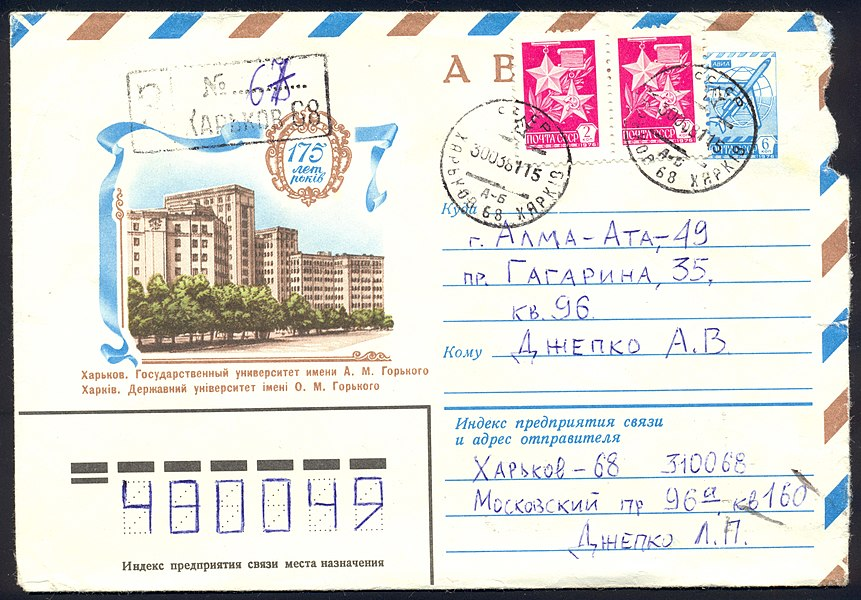 Гиф, чтобы отправить одну открытку нужен один конверт и одна марка используя