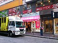 Uo Show Shusi Aberdeen Branch.JPG