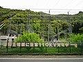 Ushio hydroelectric power station substation.jpg