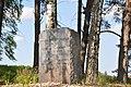 Vācu karavīru brāļu kapi Kupferhammer (42 kritušie) WWI, Jaunikšķile, Tīnūžu pagasts, Ikšķiles novads, Latvia - panoramio.jpg