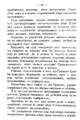 V.M. Doroshevich-Collection of Works. Volume IX. Court Essays-14.png