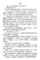 V.M. Doroshevich-Collection of Works. Volume IX. Court Essays-194.png