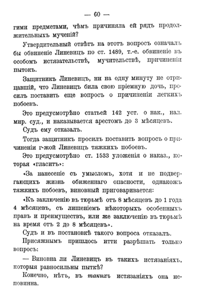 ... Doroshevich-Collection of Works. Volume IX. Court Essays-58.png