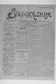 Vidrodzhennia 1918 096.pdf