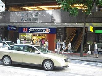 Wu Chung House - Entrance