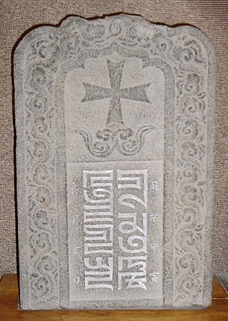 Christianity in China - Christian tombstone from Quanzhou with a 'Phags-pa inscription dated 1314.