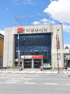 Yeoju Post office.JPG