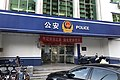 Yuetan Police Station, exit-entry department (20201204164157).jpg