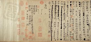 Zizhi Tongjian - A section from one of the original scrolls of the Zizhi Tongjian