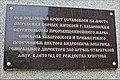 !fotokolbin Дом причта Иннокентьевской церкви 5 Табличка на кресте.jpg